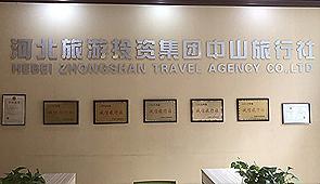 河北中山旅行社有限公司