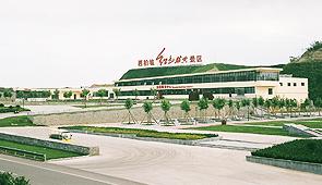 河北865棋牌西柏坡圣地城旅游开发有限公司